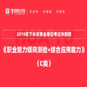 【考前沖刺】2019年下半年事業單位聯考《職業能力傾向測驗+綜合應用能力》(C類)