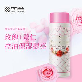 明色天然玫瑰精华乳液 145ml