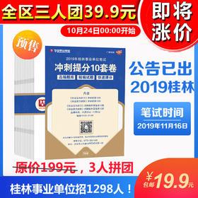 【华图教育】2019桂林事业单位冲刺提分10套卷预售
