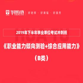 考前沖刺】2019年下半年事業單位聯考《職業能力傾向測驗+綜合應用能力》(B類)