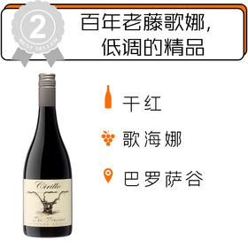 2017年希尔洛老文森歌海娜干红葡萄酒Cirillo The Vincent Survivor Vine Grenache 2017