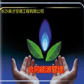 空调合同能源管理服务