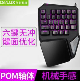 【机械键盘】DeLUX/多彩 T9Pro单手机械手感游戏键盘 发光电脑键盘USB手机键盘