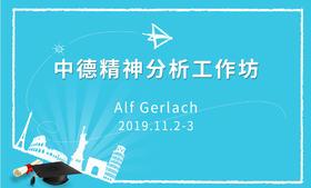【精神分析大师课程】中德班负责人Dr.Alf Gerlach个案督导工作坊