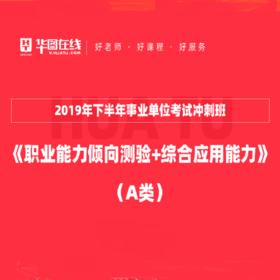 【考前沖刺】2019年下半年事業單位聯考《職業能力傾向測驗+綜合應用能力》(A類)