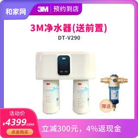 【订金膨胀8.8抵300】3M净水器DT-V290 (送前置)