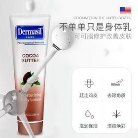 【秋冬给你滑嫩肌肤!】美国品牌 Dermasil 秋冬保湿 修复敏感 改善肌肤 滑嫩四季 身体乳