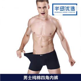 纯棉中腰性感四角裤 舒适透气纯色男士平角内裤
