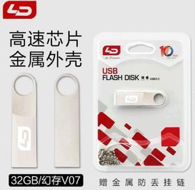【U盘】LD幻存V07优盘32G高速金属U盘USB2.0车载32GB