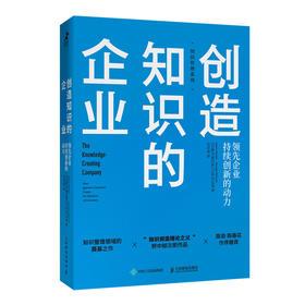 创造知识的企业:领先企业持续创新的动力(订全年杂志,免费赠新书)