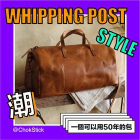 WHIPPING+POST顶级植鞣皮革 | 旅行包2019新款 3款(美国)