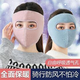 【清仓特价 不退不换】PDD秋冬季防尘透气保暖二合一护颈口罩TZF