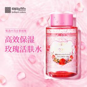 明色天然玫瑰精华活肤水 200ml