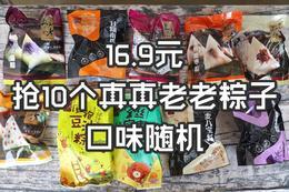 【包邮到家】16.9元抢10个真真老老粽子 口味随机发货!