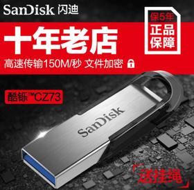 【U盘】正品 闪迪 金属U盘16G 32G 64G 128G