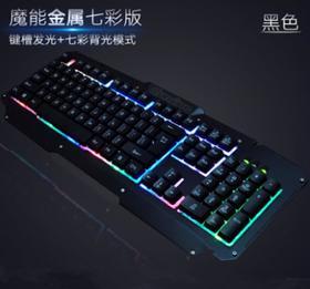 【机械键盘】 M500S七彩背光金属键盘 悬浮机械手感发光键盘