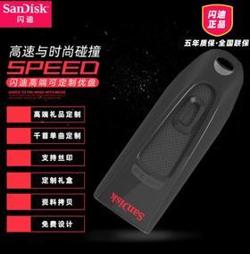 【U盘】正品闪迪u盘 CZ48至尊极速USB3.0