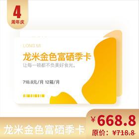 龙米富硒米丨季卡  约60斤米(可兑换12箱龙米家富硒米)每箱300g*8罐
