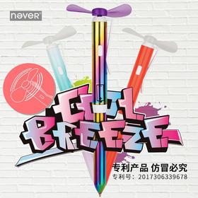 never文具金属风扇圆珠笔签字笔创意便携随身笔多功能电动笔