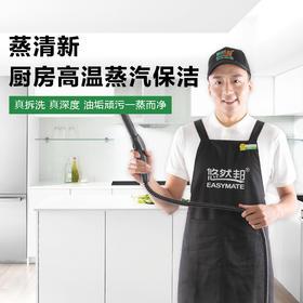蒸清新·厨房蒸汽保洁 一次8小时
