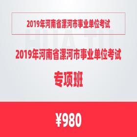 2019年河南省漯河市事業單位考試《綜合知識》專項班