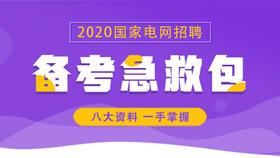 2020国家电网招聘备考急救电子包