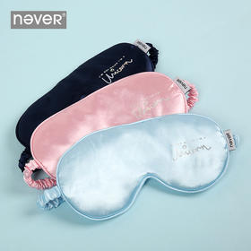 never独角兽仿真丝眼罩女遮光睡眠透气旅行眼罩休息用午睡眼罩