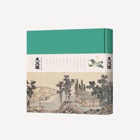 《菜根谭·沈周绘图小楷珍藏本》| 400年难得一见的版本,中国人的为人处世宝典