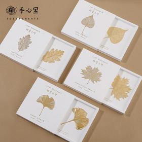 手心里 四季之叶精致叶脉镀金款 银杏梧桐橡叶菩提礼盒装