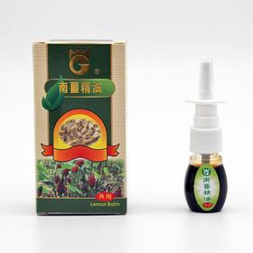 [优选]南姜精油 台湾原装 99元/瓶