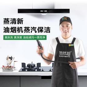 【预售】蒸清新·油烟机蒸汽保洁 一次4小时