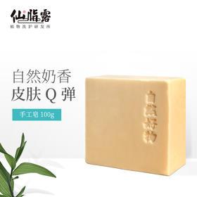 【精选】仙脂露羊乳美白手工皂|添加植物成分 增加皮肤弹性和光泽|100g/个【身体护理】