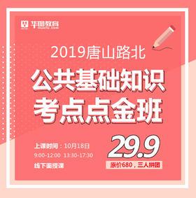 2019唐山路北公基考点点金班(线下面授)