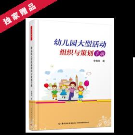 万千教育·幼儿园大型活动组织与策划手册