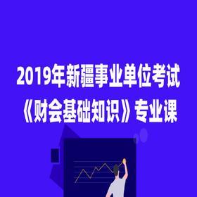 2019年新疆事业单位考试《财会基础知识》专业课