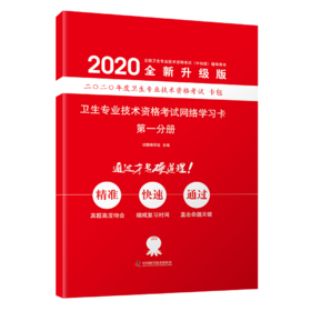 卫生专业技术资格考试网络学习卡(第一分册)