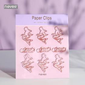never美人鱼玫瑰色书签异形回形针创意回型针曲别针镂空别针