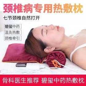 颈椎病专用热敷枕