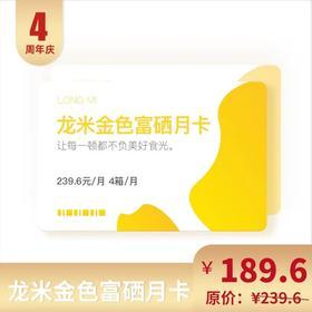 龙米富硒米月卡 约20斤米 (4箱龙米家富硒米)每箱规格300g*8罐 | 约11月10日发货