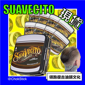 Suavecito大骷髅复古发油头油铁盒出行旅游装 | 2 款(美国)