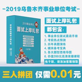 2019乌鲁木齐事业单位面试电子礼包(添加客服领取)
