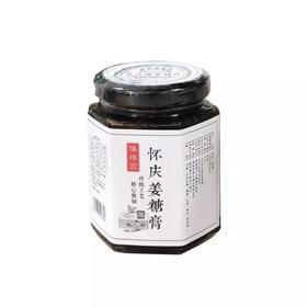 【怀庆姜糖膏 250g】  CCTV报道,这是一杯纯正的姜茶