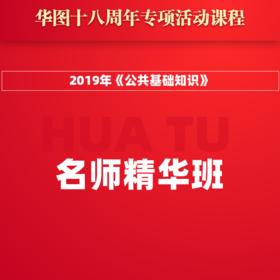 2019年《公共基础知识》名师精华班