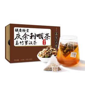 【胡庆余堂】 玉竹罗汉茶 120克(4克*30包)袋泡茶 量贩装