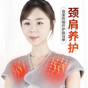 【两件立减20】磁疗远红外发热马甲 热敷化瘀,缓解肩部疼痛,驱寒保暖,防止肩部着凉,告别肩周炎、颈椎病