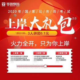 2020国考上岸大礼包 3人拼0.1元(闽南)