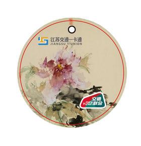 ★☆限量定制☆★江苏交通一卡通·花卉异形卡,全省通用全国200多城市可刷