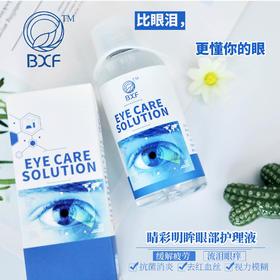 【第2瓶半价,限时特惠】滋润泪膜,抗疲劳,提高视力,洗出水滴滴明眸亮眼