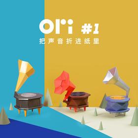 【为思礼】HYM LAB原创趣味折纸手工蓝牙音箱 自己动手亲身参与 打造更具个性的音乐体验 创意个性DIY动物喇叭