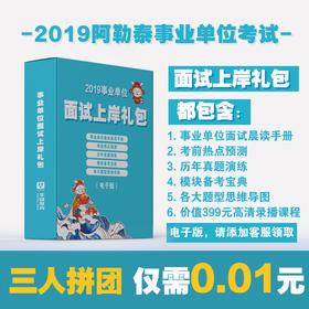 2019阿勒泰事业单位面试电子礼包(添加客服领取)